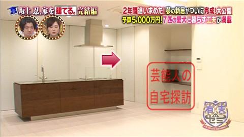 【夢の新居ついに完成】坂上忍、家を建てる135