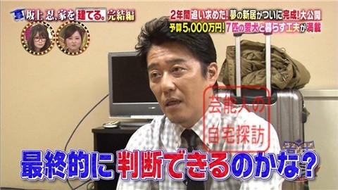 【夢の新居ついに完成】坂上忍、家を建てる029