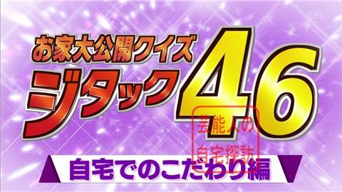 【白石麻衣、橋本奈々未etc】乃木坂46人気メンバーの自宅映像大公開015