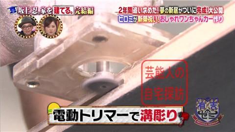 【夢の新居ついに完成】坂上忍、家を建てる075