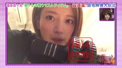 【白石麻衣、橋本奈々未etc】乃木坂46人気メンバーの自宅映像大公開026