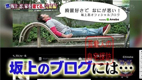 【夢の新居ついに完成】坂上忍、家を建てる254