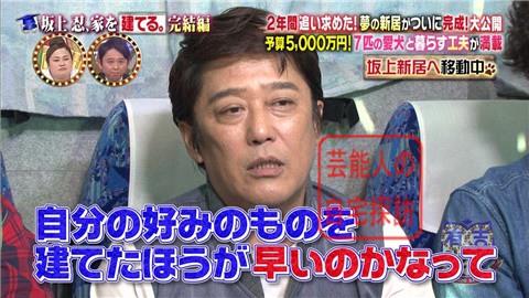 【夢の新居ついに完成】坂上忍、家を建てる023