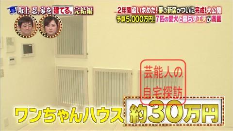 【夢の新居ついに完成】坂上忍、家を建てる201