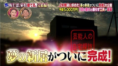 【夢の新居ついに完成】坂上忍、家を建てる048
