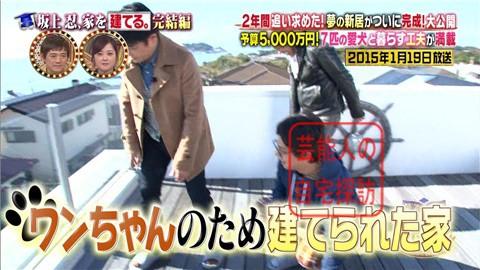 【夢の新居ついに完成】坂上忍、家を建てる027
