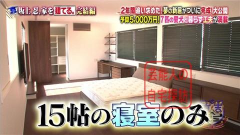 【夢の新居ついに完成】坂上忍、家を建てる220