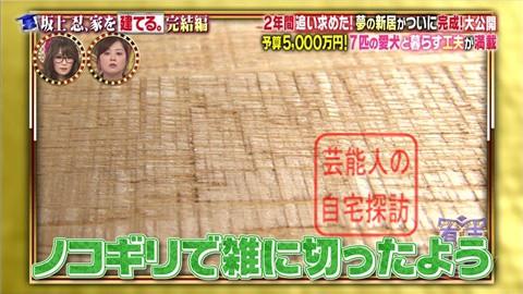 【夢の新居ついに完成】坂上忍、家を建てる194