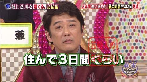 【夢の新居ついに完成】坂上忍、家を建てる269