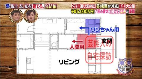 【夢の新居ついに完成】坂上忍、家を建てる179
