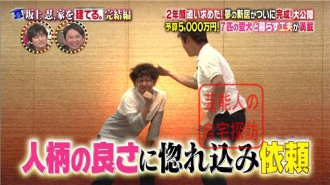 【夢の新居ついに完成】坂上忍、家を建てる026
