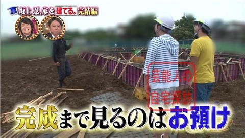 【夢の新居ついに完成】坂上忍、家を建てる044