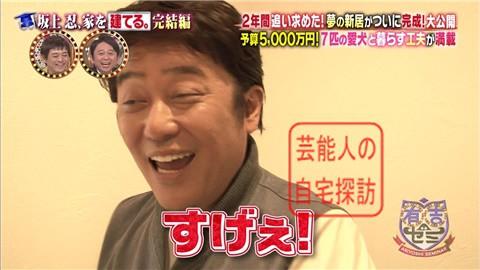 【夢の新居ついに完成】坂上忍、家を建てる120