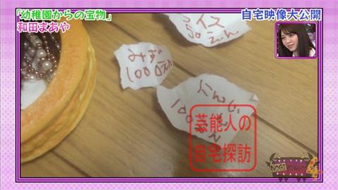 【白石麻衣、橋本奈々未etc】乃木坂46人気メンバーの自宅映像大公開083