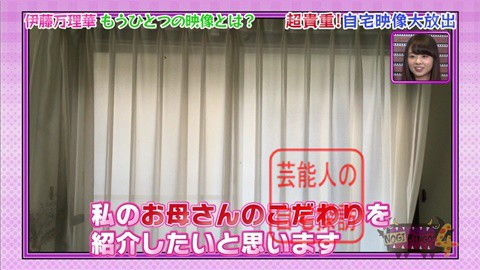 【白石麻衣、橋本奈々未etc】乃木坂46人気メンバーの自宅映像大公開044