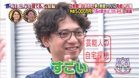 【夢の新居ついに完成】坂上忍、家を建てる238