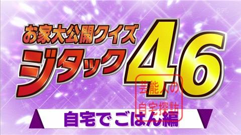 【白石麻衣、橋本奈々未etc】乃木坂46人気メンバーの自宅映像大公開048