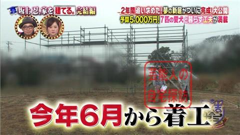 【夢の新居ついに完成】坂上忍、家を建てる041
