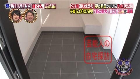 【夢の新居ついに完成】坂上忍、家を建てる110