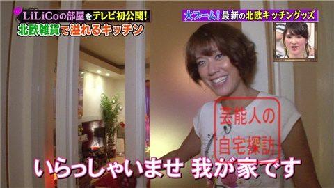 【北欧雑貨を活用】LiLiCoの自宅をテレビ初公開【画像あり】002