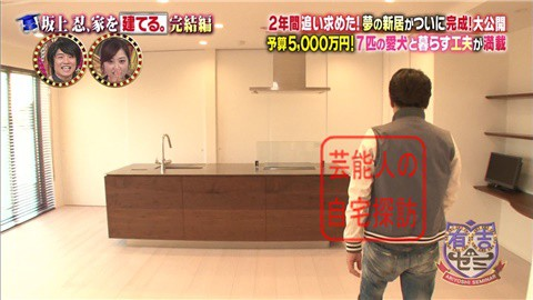 【夢の新居ついに完成】坂上忍、家を建てる125