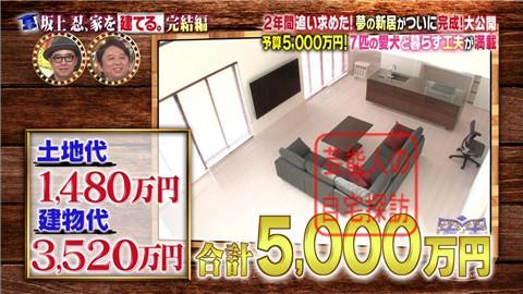 【夢の新居ついに完成】坂上忍、家を建てる239