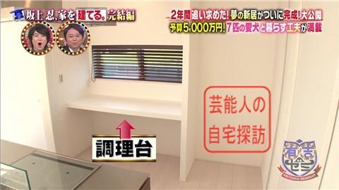 【夢の新居ついに完成】坂上忍、家を建てる131