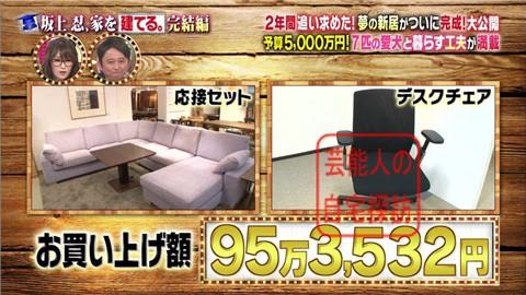 【夢の新居ついに完成】坂上忍、家を建てる051