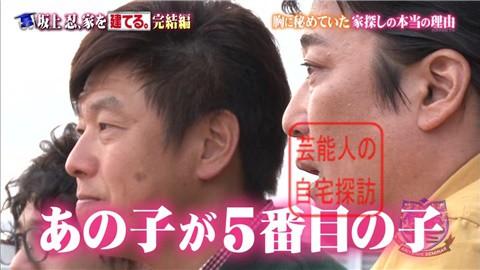 【夢の新居ついに完成】坂上忍、家を建てる248