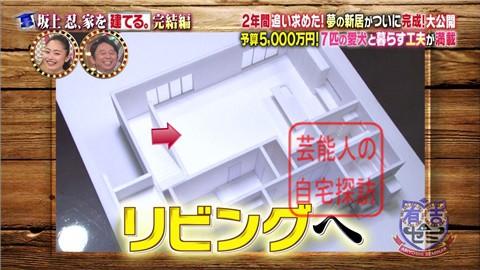【夢の新居ついに完成】坂上忍、家を建てる117