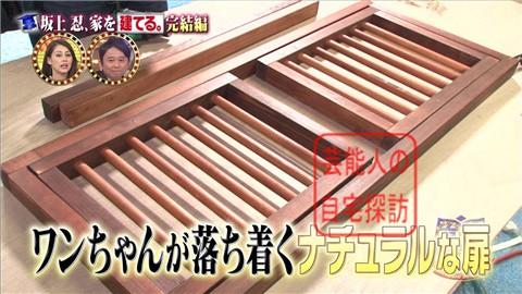 【夢の新居ついに完成】坂上忍、家を建てる084