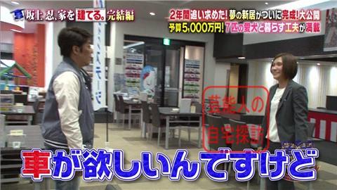 【夢の新居ついに完成】坂上忍、家を建てる056