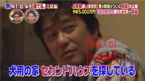 【夢の新居ついに完成】坂上忍、家を建てる004