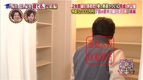【夢の新居ついに完成】坂上忍、家を建てる136