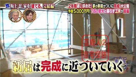 【夢の新居ついに完成】坂上忍、家を建てる045