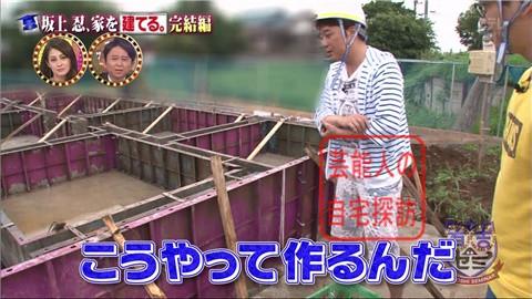 【夢の新居ついに完成】坂上忍、家を建てる042