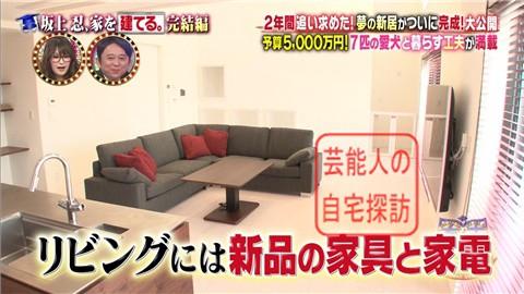 【夢の新居ついに完成】坂上忍、家を建てる187