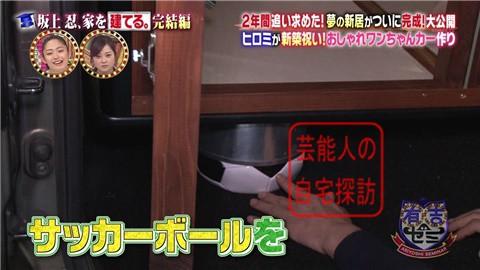 【夢の新居ついに完成】坂上忍、家を建てる093