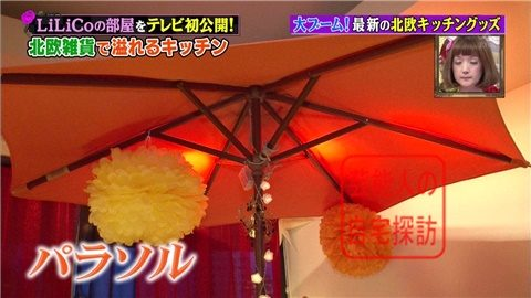 【北欧雑貨を活用】LiLiCoの自宅をテレビ初公開【画像あり】006