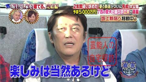 【夢の新居ついに完成】坂上忍、家を建てる002