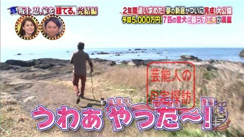 【夢の新居ついに完成】坂上忍、家を建てる006