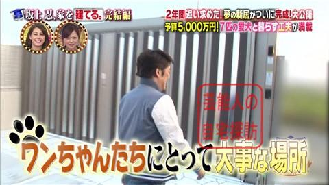 【夢の新居ついに完成】坂上忍、家を建てる150