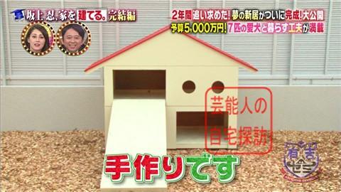 【夢の新居ついに完成】坂上忍、家を建てる229