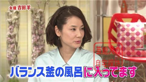 【大ブレイクしても】女優・吉田羊が築45年の自宅&コレクションを大公開【画像あり】002