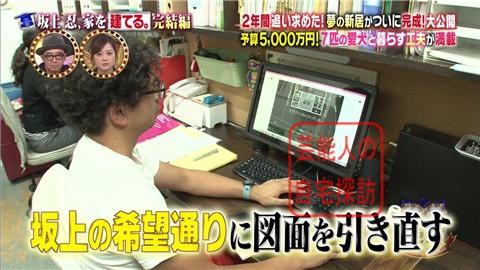 【夢の新居ついに完成】坂上忍、家を建てる032
