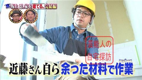 【夢の新居ついに完成】坂上忍、家を建てる214