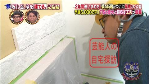 【夢の新居ついに完成】坂上忍、家を建てる215