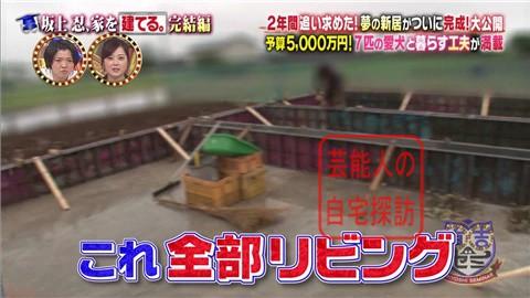 【夢の新居ついに完成】坂上忍、家を建てる043