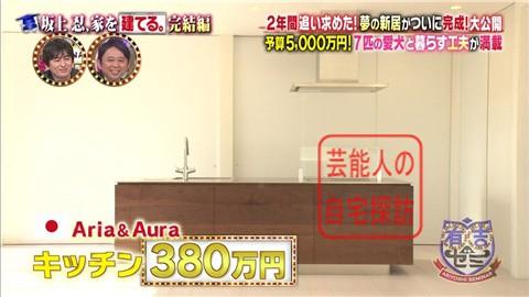 【夢の新居ついに完成】坂上忍、家を建てる126