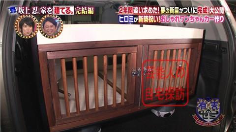【夢の新居ついに完成】坂上忍、家を建てる087